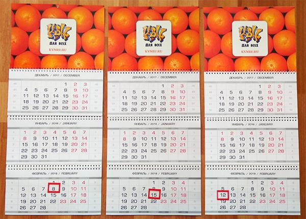 Календарь «КВН для всех»